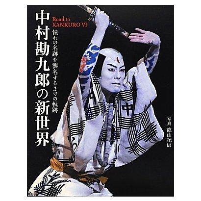 中村勘九郎の新世界―憧れの名跡を襲名するまでの軌跡 [単行本]