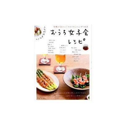 おうち女子会メニュー-人気料理家18人の 気軽でおいしい!おもてなしメニューが122点(別冊すてきな奥さん) [ムックその他]