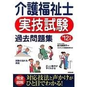 介護福祉士実技試験過去問題集〈'12年版〉 [単行本]