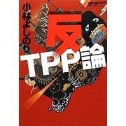 ゴーマニズム宣言SPECIAL 反TPP論 [単行本]