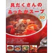 具だくさんのあったかスープ―コトコト・おいしい80レシピ [単行本]