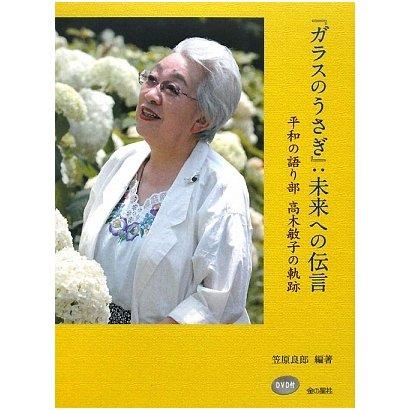 『ガラスのうさぎ』:未来への伝言―平和の語り部高木敏子の軌跡
