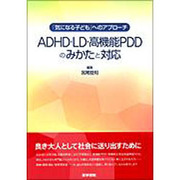 「気になる子ども」へのアプローチ-ADHD・LD高機能PDDのみかたと対応 [単行本]