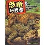 恐竜研究室〈1〉恐竜のくらしをさぐる [全集叢書]