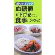 血糖値を下げる食事ハンドブック―脱・メタボリック [新書]