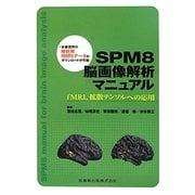 SPM8脳画像解析マニュアル―fMRI、拡散テンソルへの応用 [単行本]