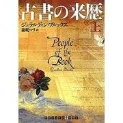 古書の来歴〈上〉(RHブックス・プラス) [文庫]
