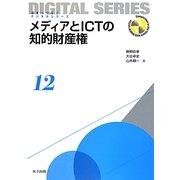 メディアとICTの知的財産権(未来へつなぐデジタルシリーズ〈12〉) [全集叢書]