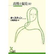 高慢と偏見〈上〉(光文社古典新訳文庫) [文庫]