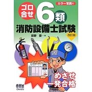 ゴロ合せ6類消防設備士試験 改訂版 [単行本]