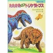 たたかえ「恐竜」トリケラトプス―旅立ち前夜の巻(恐竜の大陸) [絵本]