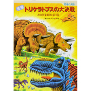 恐竜 トリケラトプスの大決戦―肉食恐竜軍団と戦う巻(恐竜の大陸) [絵本]