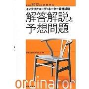 インテリアコーディネーター資格試験解答解説と予想問題〈第30回(2012年度)試験対応〉 [単行本]