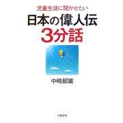 児童生徒に聞かせたい日本の偉人伝3分話 [単行本]