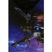 ヴァンパイレーツ〈3〉うごめく野望 [全集叢書]