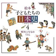 絵本 子どもたちの日本史〈4〉戦争と子どものくらし [全集叢書]