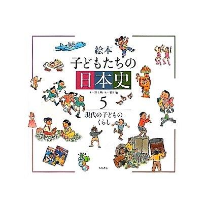 絵本 子どもたちの日本史〈5〉現代の子どものくらし [全集叢書]