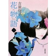 花物語〈下〉(河出文庫) [文庫]