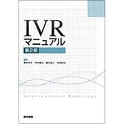 IVRマニュアル 第2版 [単行本]