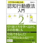 ケアする人も楽になる認知行動療法入門 BOOK2 [単行本]