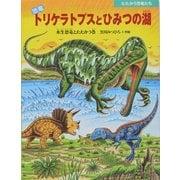 恐竜トリケラトプスとひみつの湖 水生恐竜とたたかう巻(たたかう恐竜たち) [絵本]