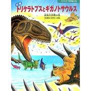 恐竜トリケラトプスとギガノトサウルス―南海大決戦の巻(たたかう恐竜たち) [絵本]