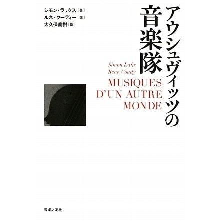 アウシュヴィッツの音楽隊 新版 [単行本]