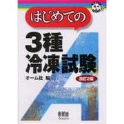 はじめての3種冷凍試験 改訂2版 (なるほどナットク!) [単行本]