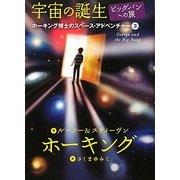 宇宙の誕生 ビッグバンへの旅―ホーキング博士のスペース・アドベンチャー〈3〉 [単行本]
