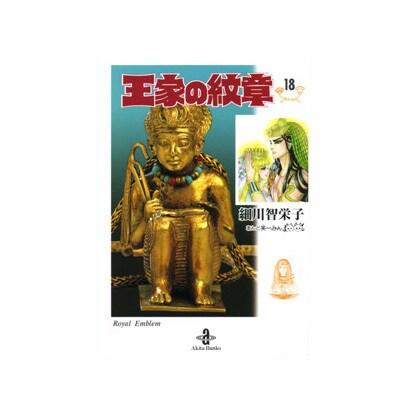 王家の紋章 18(秋田文庫 17-18) [文庫]