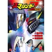 真マジンガーZERO 4(チャンピオンREDコミックス) [コミック]