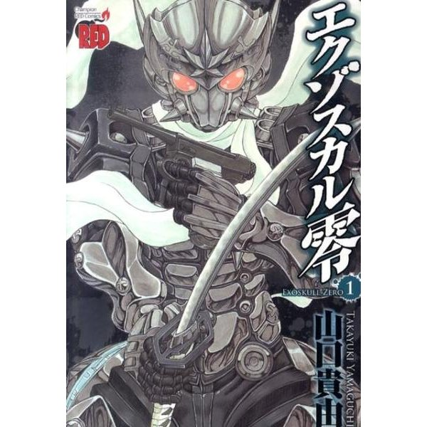 エクゾスカル零 1(チャンピオンREDコミックス) [コミック]