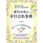 2012年生まれ 赤ちゃんの幸せ吉名事典 [単行本]