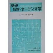 基礎音響・オーディオ学 [単行本]