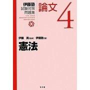 憲法(伊藤塾試験対策問題集:論文〈4〉) [全集叢書]