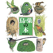 鳥の巣の本(絵本図鑑シリーズ) [絵本]