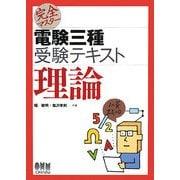完全マスター電験三種受験テキスト 理論(LICENSE BOOKS) [単行本]