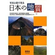 写真と図で見る日本の地質 [単行本]