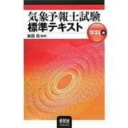 気象予報士試験標準テキスト 学科編 [単行本]