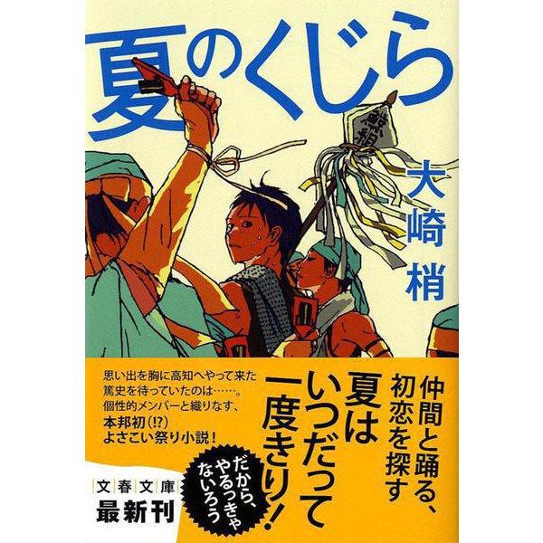 夏のくじら(文春文庫) [文庫]