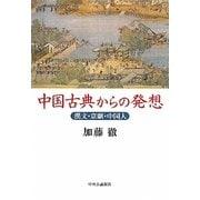 中国古典からの発想―漢文・京劇・中国人 [単行本]