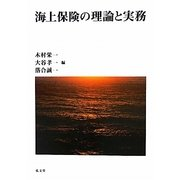 海上保険の理論と実務 [単行本]