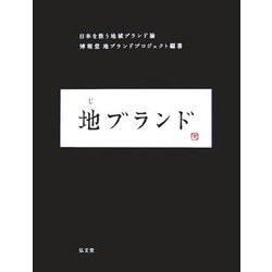 地ブランド―日本を救う地域ブランド論 [単行本]