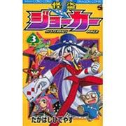 怪盗ジョーカー<3>(コロコロコミックス) [コミック]