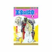王家の紋章 51(プリンセスコミックス) [コミック]