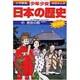 奈良の都―奈良時代(小学館 版学習まんが―少年少女日本の歴史〈3〉) [全集叢書]