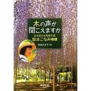 木の声が聞こえますか―日本初の女性樹木医・塚本こなみ物語(ノンフィクション・生きるチカラ〈1〉) [全集叢書]
