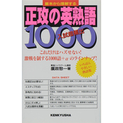 入試頻出 正攻の英熟語1000―基本から理解する [単行本]
