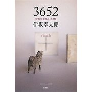 3652―伊坂幸太郎エッセイ集 [単行本]