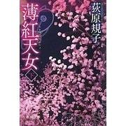 薄紅天女〈下〉(徳間文庫) [文庫]